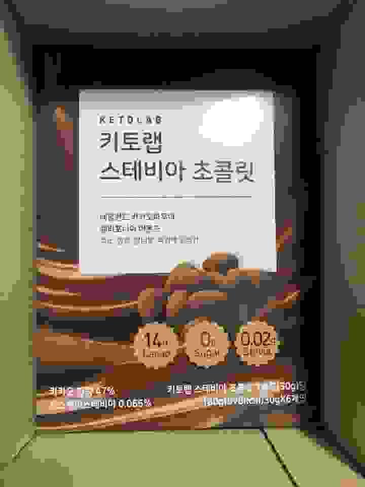 키토랩 무설탕 스테비아 초콜릿  리뷰 후기