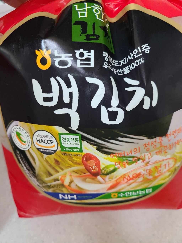 남한강김치 충북인증 우리농산물로 만든 백김치  리뷰 후기
