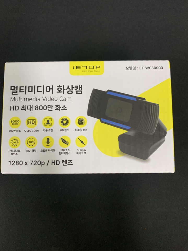 이탑 멀티미디어 화상캠 HD ET-WC30000  리뷰 후기