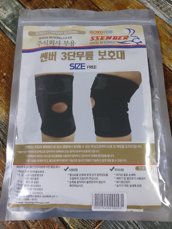 쎈버 3단 무릎보호대  리뷰 후기