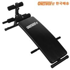 OneTwoFit 복근운동 스탠다드 싯업벤치 윗몸일으키기 접이형