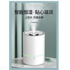 샤오미 5세대 출시 윈미 가습기 자체항균 대용량 4L 사무실 초음파, 하얀