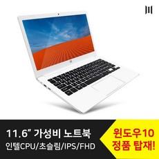 MPGIO 노트북 윈도우10정품 FHD 초슬림 인강 싸강 사무용 휴대성 가성비, 화이트, 2GB, 32