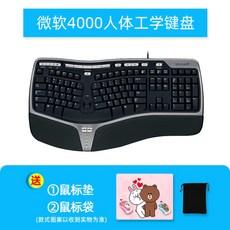 마이크로소프트 인체공학 편안한 키보드 4000, 블랙, A