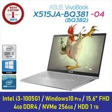 [가성비 끝판왕] ASUS X515jA-BQ381 [Windows10 Pro 포함], 4GB, SSD 256GB+HDD 1TB, Windows10 Pro