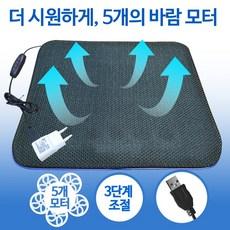 엉시 쿨링시트 바람방석 통풍시트 USB 차량용 사무실