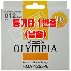 올림피아 통기타줄 1번 낱줄 낱현 1-E 낱선 제일 얇은줄 잘 끊어지는 기타줄