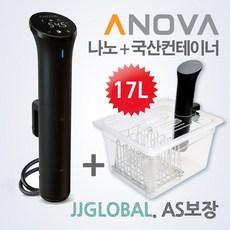 아노바 수비드머신 나노220V+국내산 수비드컨테이너 17리터 한국플러그 AS가능