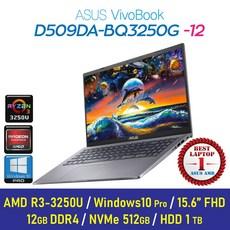 [가성비 노트북]ASUS D509DA-BQ3250G +Windows10 Pro 포함, 12GB, SSD 512GB + HDD 1TB, Windows10 Pro 포함