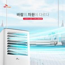 SK 매직 CPA-085KW SK매직 이동식냉풍기 DN